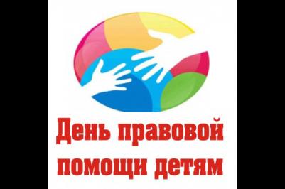 den-pravovoy-pomoshchi-detyam